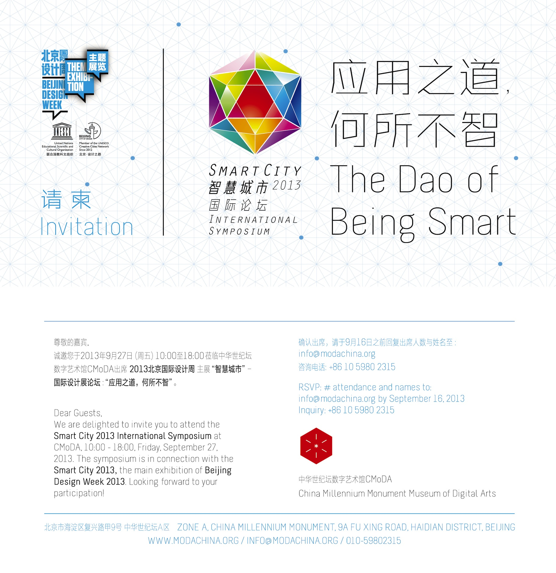 Invitation Smart City symposium 27 Sept. 2013 at CMoDA Beijing
